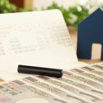 事前に確認しておきたい注文住宅を購入するときに必要な諸費用について
